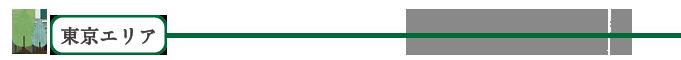 東京エリアの『スーパーウォール ビルダーズファミリー』加盟店一覧 会員一覧