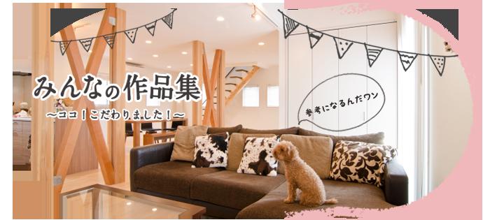 「LOG CAFE HOUSE ~カフェのような空間~」みんなの作品集~ここ!こだわりました~