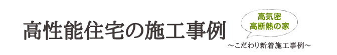 >東京スーパーウォール会会員一覧施工事例(ビルダーズファミリー東京)