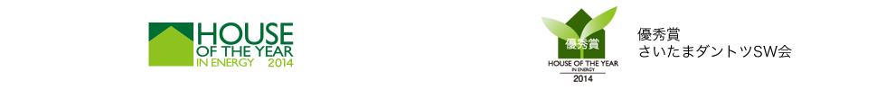 ハウスオブザイヤーインエナジー2014 優秀賞受賞