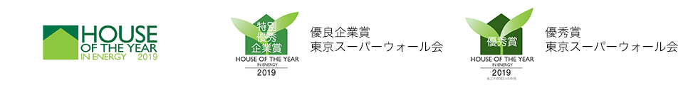 ハウスオブザイヤーインエナジー2019 優秀賞 特別優秀企業賞 受賞