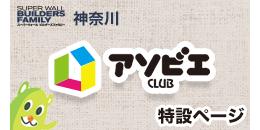 アソビエクラブ(スーパーウォールビルダーズファミリー横浜)