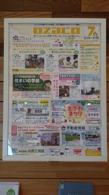 小沢工務店イベント