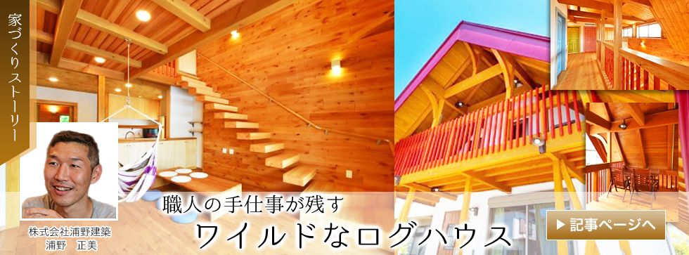 浦野建築の家づくりストーリー