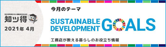 今月のテーマ【SDGs】