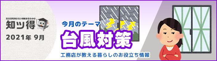 今月のテーマ【台風対策】